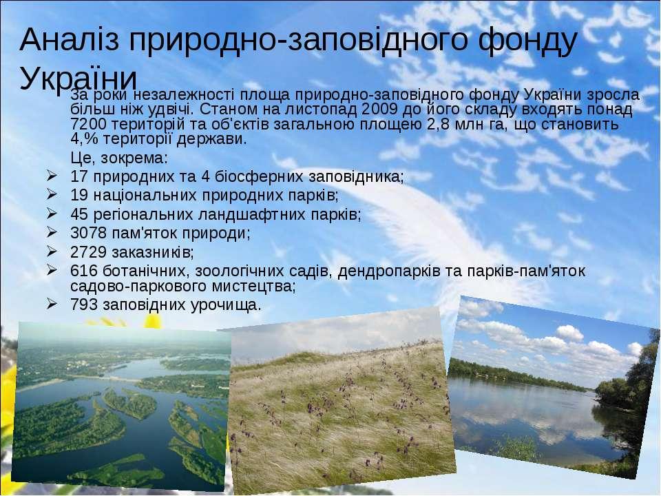 3а роки незалежності площа природно-заповідного фонду України зросла більш ні...
