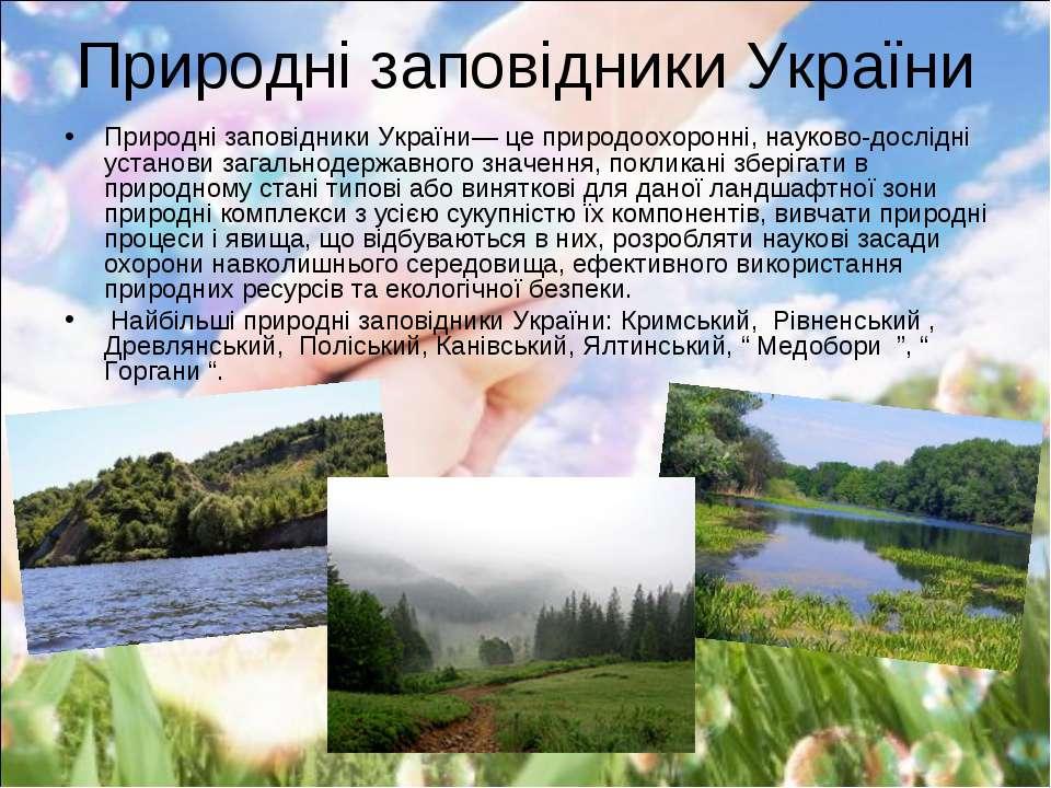 Природні заповідники України Природні заповідники України— це природоохоронні...