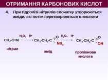 4. При гідролізі нітрилів спочатку утворюються аміди, які потім перетворюютьс...