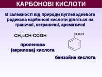 КАРБОНОВІ КИСЛОТИ В залежності від природи вуглеводневого радикала карбонові ...