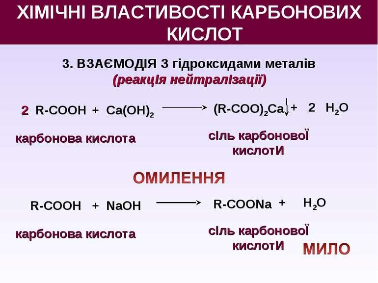 3. ВЗАЄМОДІЯ З гідроксидами металів (реакцІя нейтралІзації) 2 R-СООН + Ca(OН)...