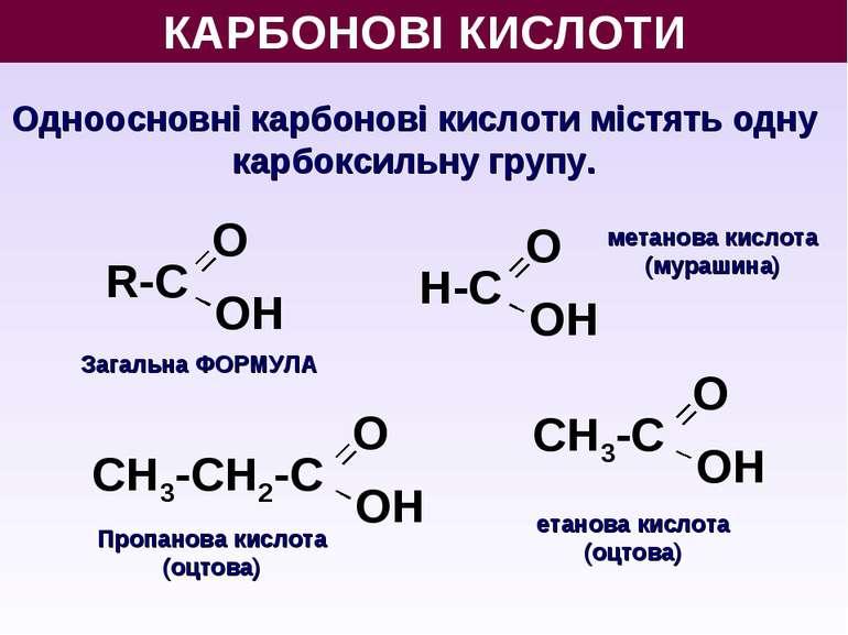 КАРБОНОВІ КИСЛОТИ Одноосновні карбонові кислоти містять одну карбоксильну гру...