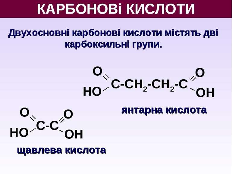О НО КАРБОНОВі КИСЛОТИ Двухосновні карбонові кислоти містять дві карбоксильні...