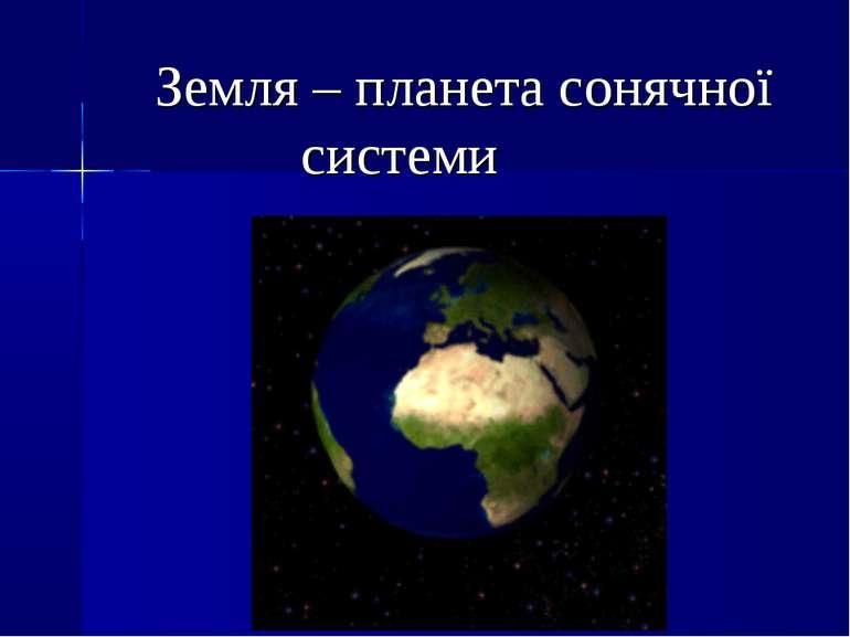 Земля – планета сонячної системи