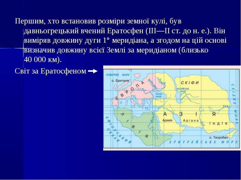 Першим, хто встановив розміри земної кулі, був давньогрецький вчений Ератосфе...