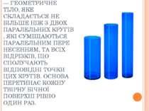ЦИЛІНДР(ГРЕЦ.ΚΥΛΙΝΔΡΟΣ— «ВАЛИК») —ГЕОМЕТРИЧНЕ ТІЛО, ЯКЕ СКЛАДАЄТЬСЯ НЕ БІ...