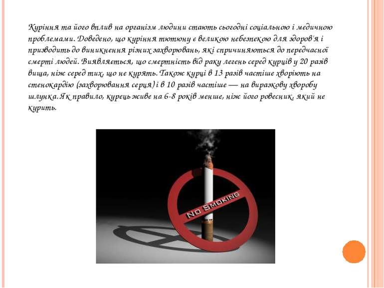 Куріння та його вплив на організм людини стають сьогодні соціальною і медично...