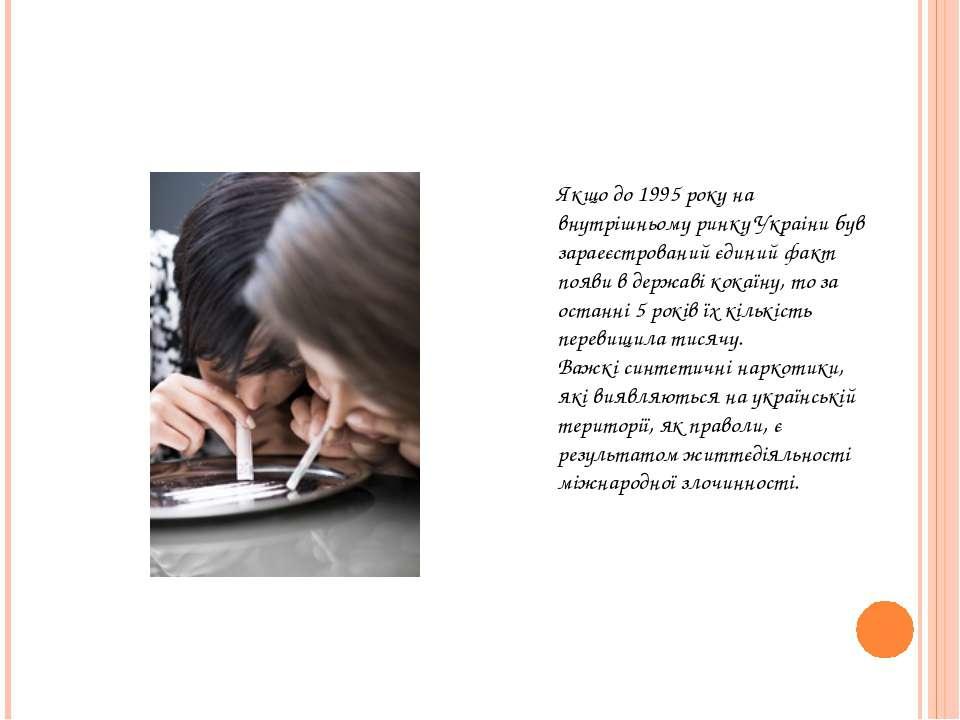 Якщо до 1995 року на внутрішньому ринку Украіни був зараеєстрований єдиний фа...