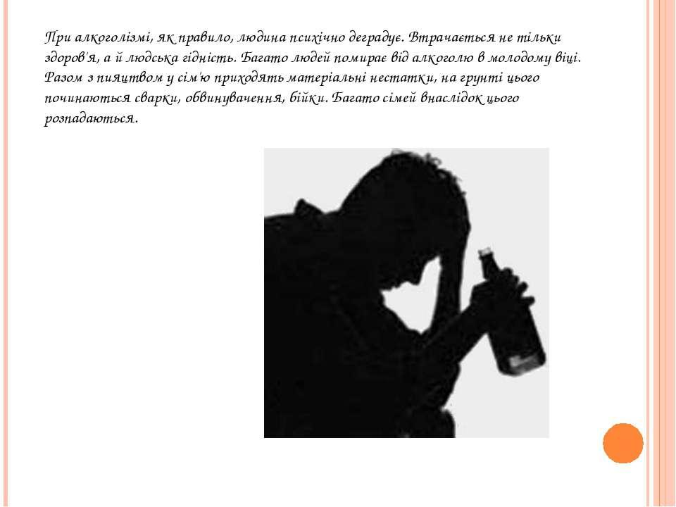 При алкоголізмі, як правило, людина психічно деградує. Втрачається не тільки ...