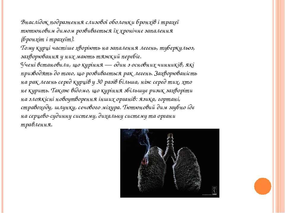 Внаслідок подразнення слизової оболонки бронхів і трахеї тютюновим димом розв...