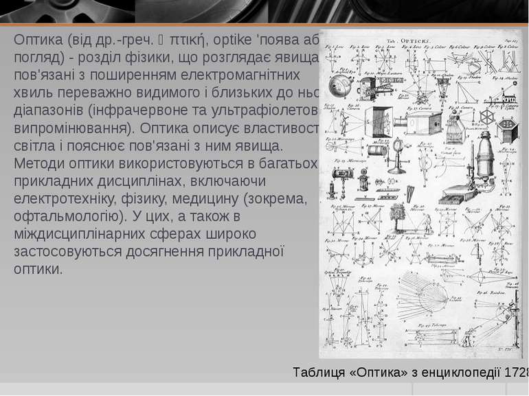 Оптика (від др.-греч. Ὀπτική, optike 'поява або погляд) - розділ фізики, що р...
