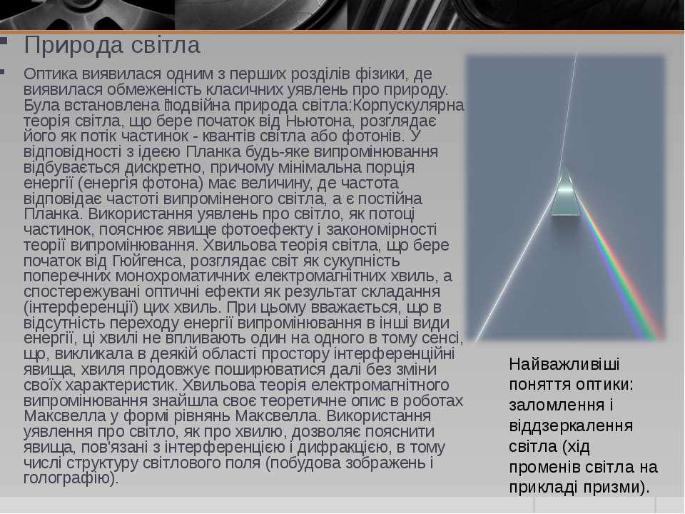 Природа світла Оптика виявилася одним з перших розділів фізики, де виявилася ...