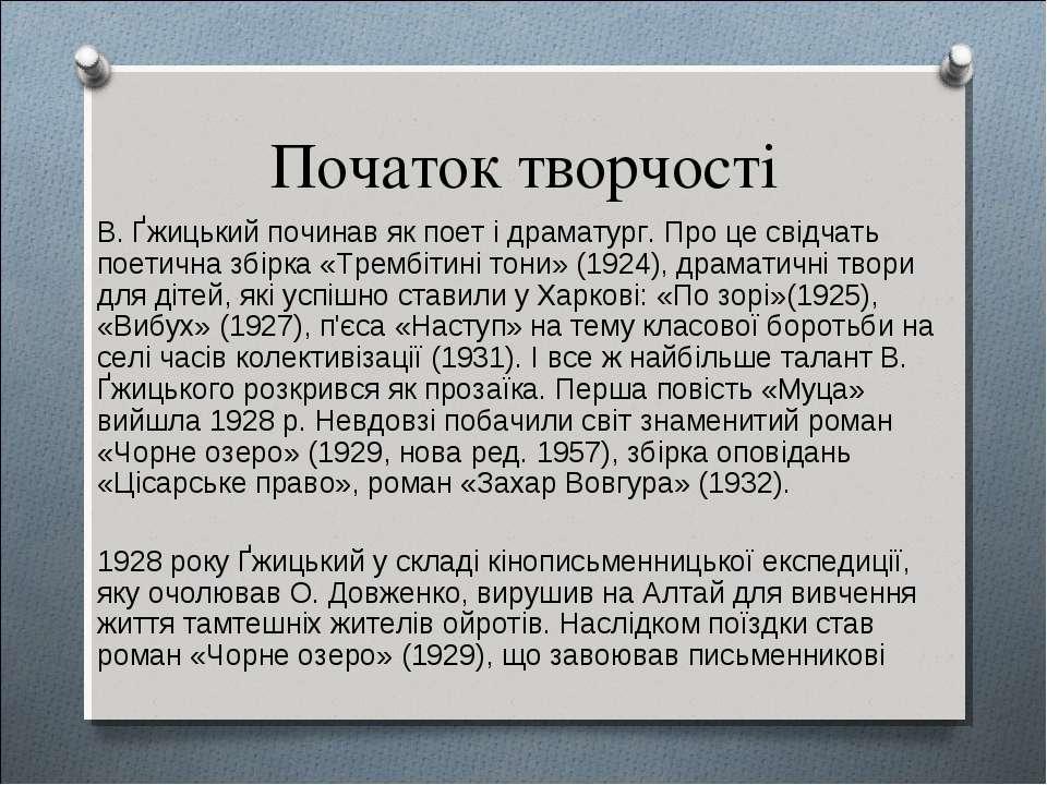 Початок творчості В. Ґжицький починав як поет і драматург. Про це свідчать по...