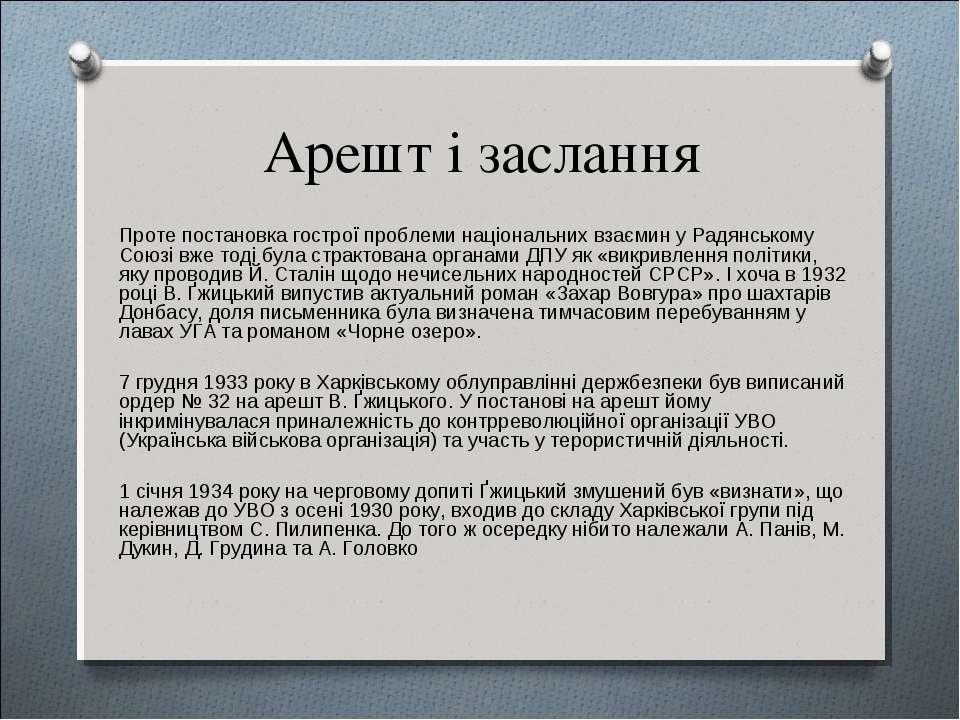 Арешт і заслання Проте постановка гостроï проблеми національних взаємин у Рад...
