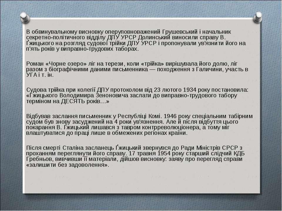 В обвинувальному висновку оперуповноважений Грушевський i начальник секретно-...