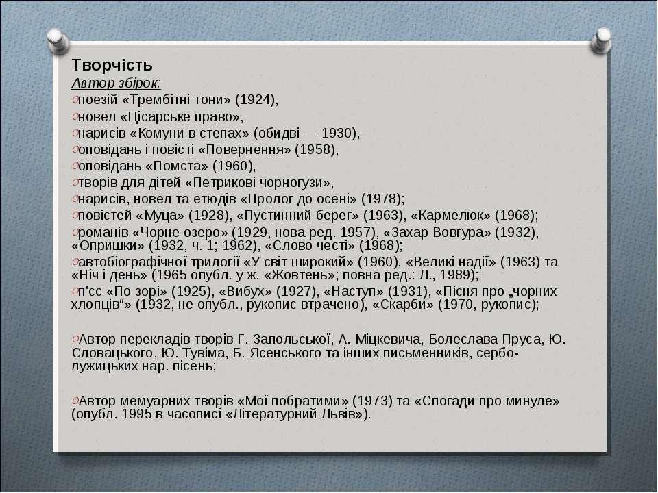 Творчість Автор збірок: поезій «Трембітні тони» (1924), новел «Цісарське прав...