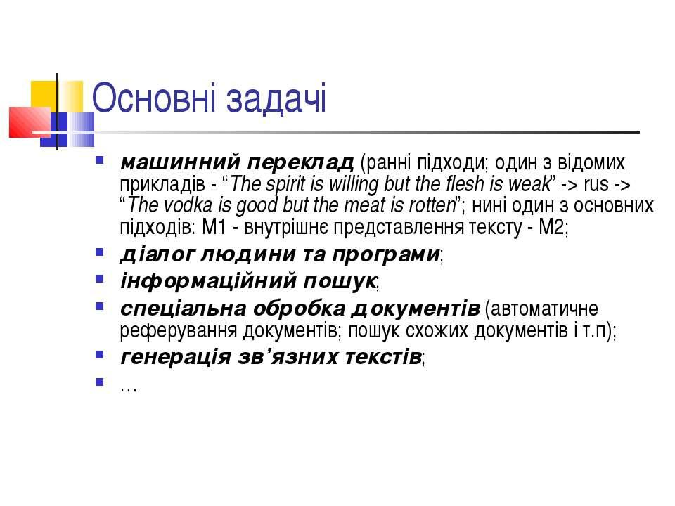 """Основні задачі машинний переклад (ранні підходи; один з відомих прикладів - """"..."""