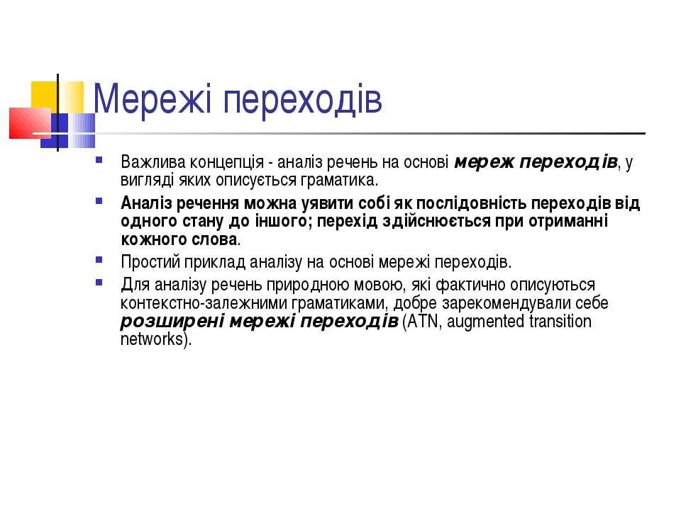 Мережі переходів Важлива концепція - аналіз речень на основі мереж переходів,...