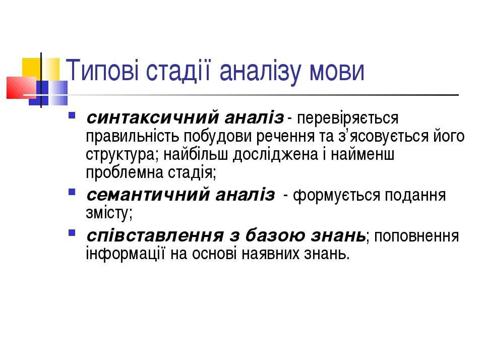 Типові стадії аналізу мови синтаксичний аналіз - перевіряється правильність п...