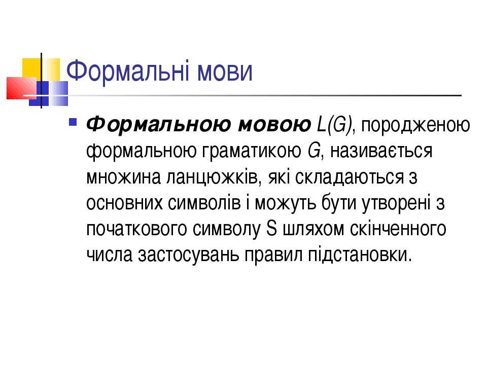 Формальні мови Формальною мовою L(G), породженою формальною граматикою G, наз...