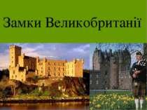 Замки Великобританії