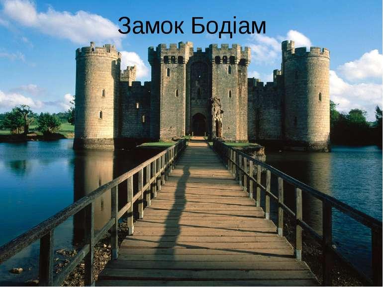 Замок Бодіам