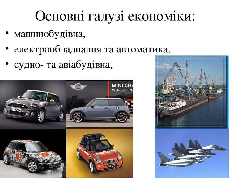 Основні галузі економіки: машинобудівна, електрообладнання та автоматика, суд...