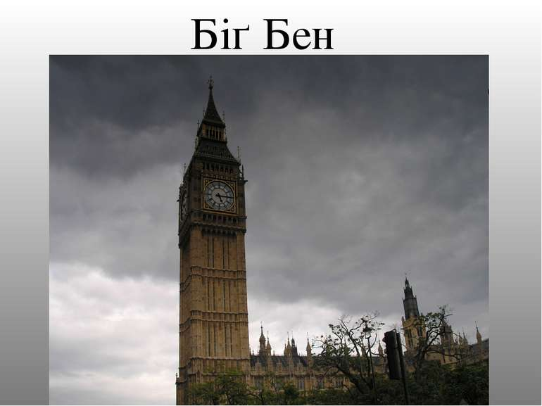 Біґ Бен