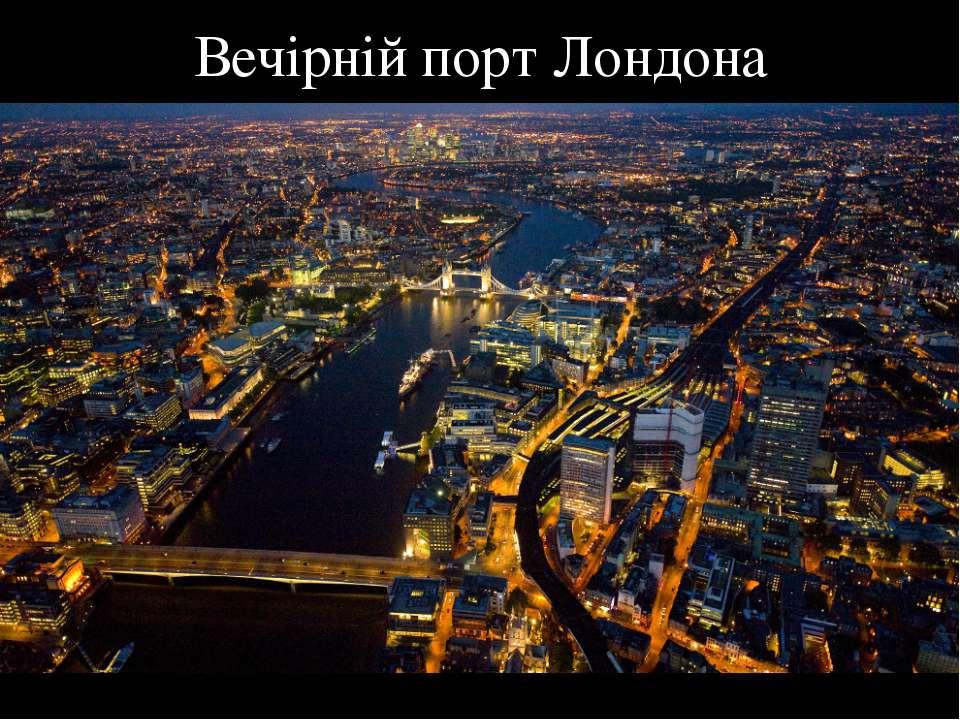 Вечірній порт Лондона