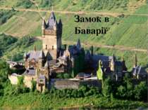 Замок в Баварії