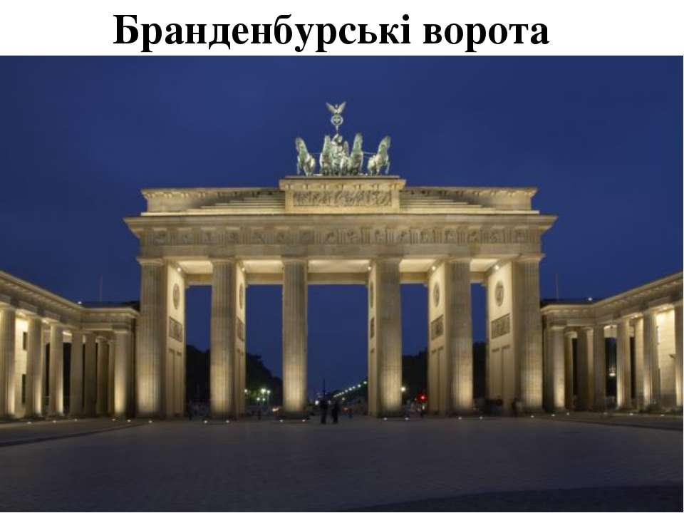 Бранденбурські ворота