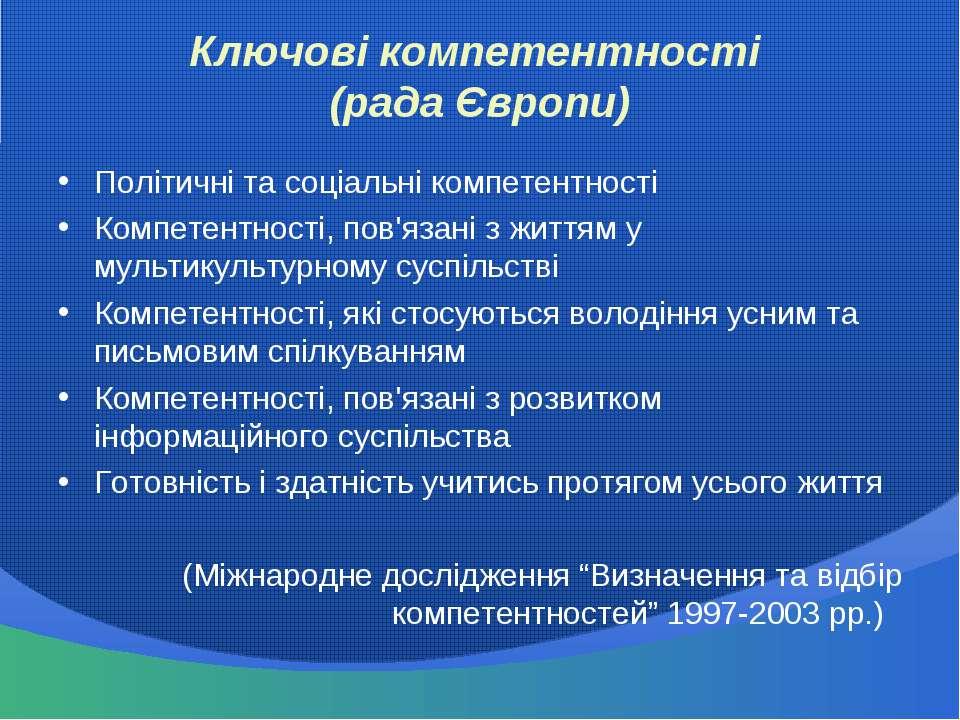 Ключові компетентності (рада Європи) Політичні та соціальні компетентності Ко...