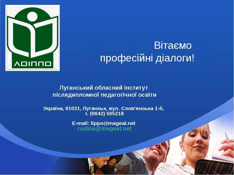 Вітаємо професійні діалоги! Луганський обласний інститут післядипломної педаг...