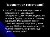 Перспективи гемотерапії. На 2000 рік завершена програма з встановлення нуклео...