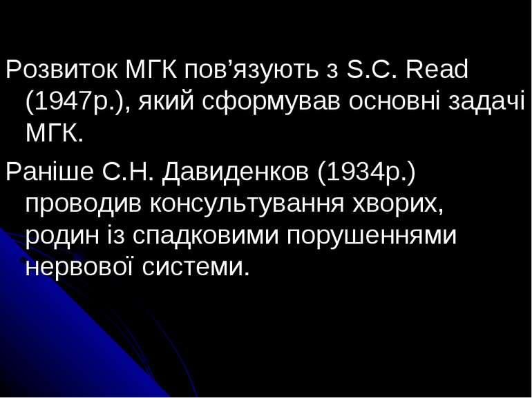 Розвиток МГК пов'язують з S.C. Read (1947р.), який сформував основні задачі М...