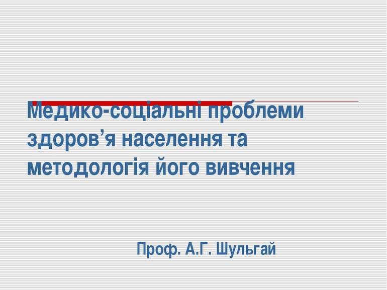 Медико-соціальні проблеми здоров'я населення та методологія його вивчення Про...