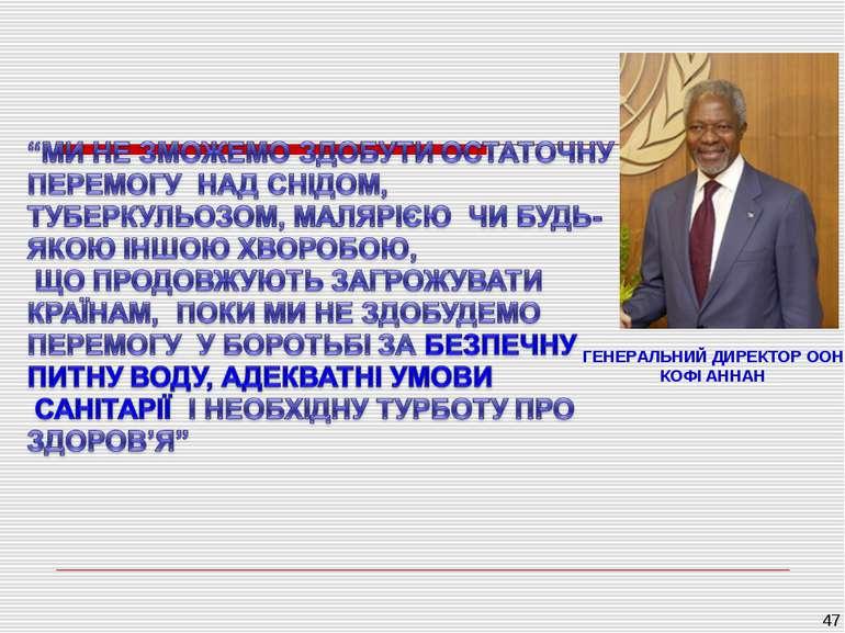 * ГЕНЕРАЛЬНИЙ ДИРЕКТОР ООН КОФІ АННАН