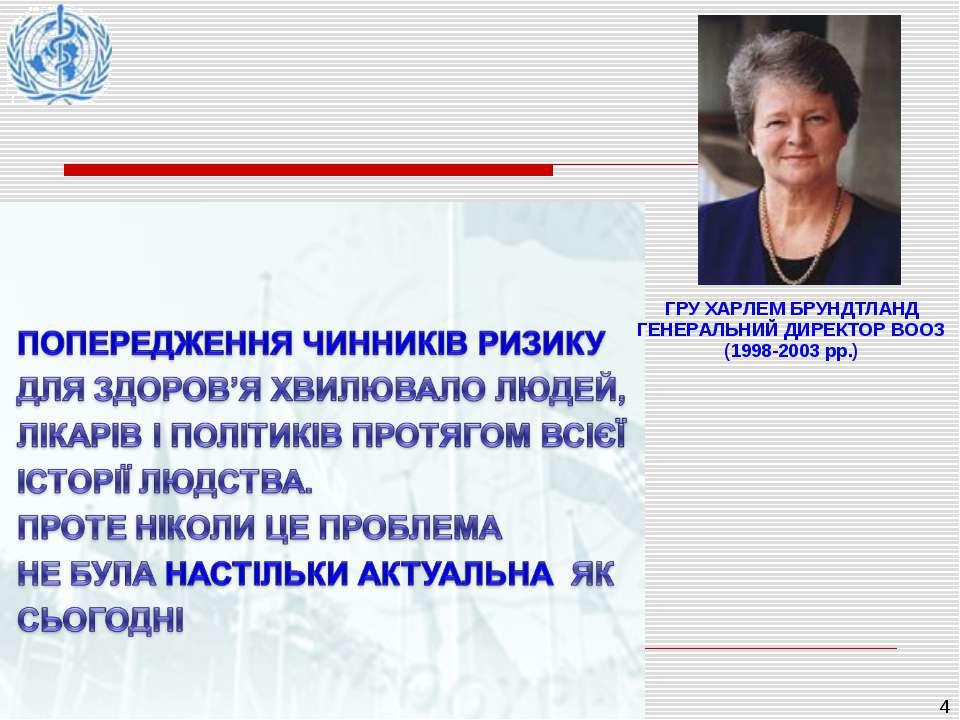 ГРУ ХАРЛЕМ БРУНДТЛАНД ГЕНЕРАЛЬНИЙ ДИРЕКТОР ВООЗ (1998-2003 рр.) *