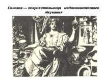 Панакея — покровительниця медикаментозного лікування