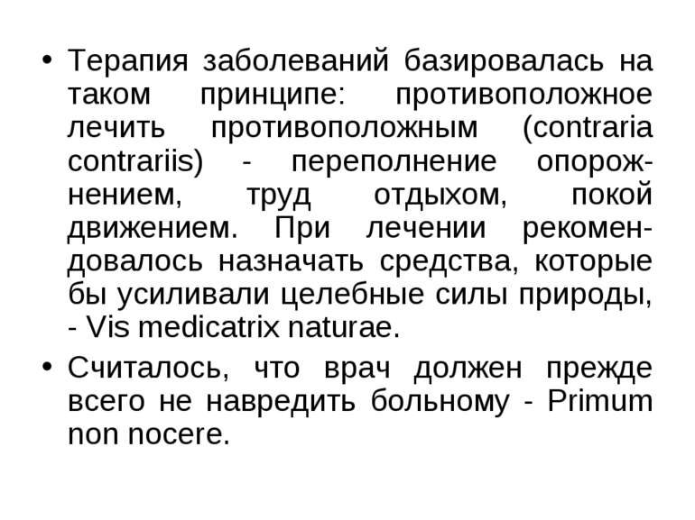 Терапия заболеваний базировалась на таком принципе: противоположное лечить пр...