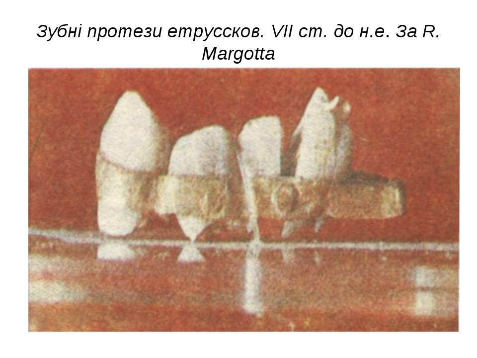 Зубні протези етруссков. VII ст. до н.е. За R. Margotta