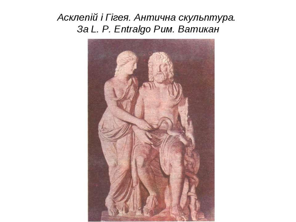 Асклепій і Гігея. Антична скульптура. За L. Р. Еntralgo Рим. Ватикан