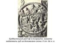 """Буддистський рел""""єф із Бхархута: гиганту видаляють зуб за допомогою слона. II..."""