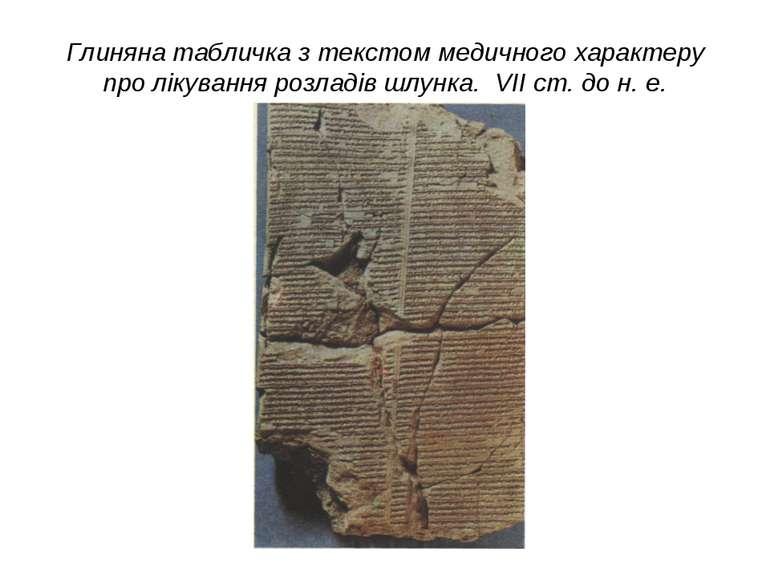 Глиняна табличка з текстом медичного характеру про лікування розладів шлунка....