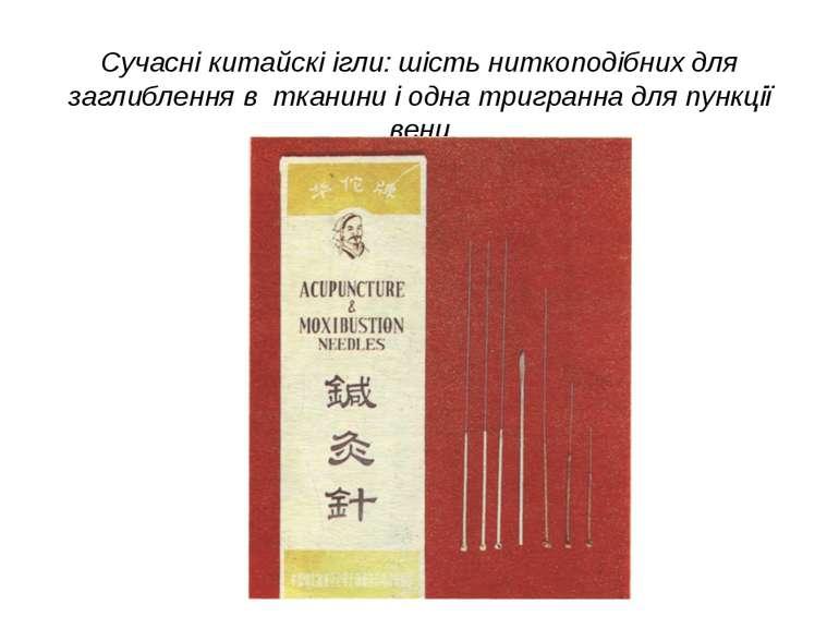 Сучасні китайскі ігли: шість ниткоподібних для заглиблення в тканини і одна т...