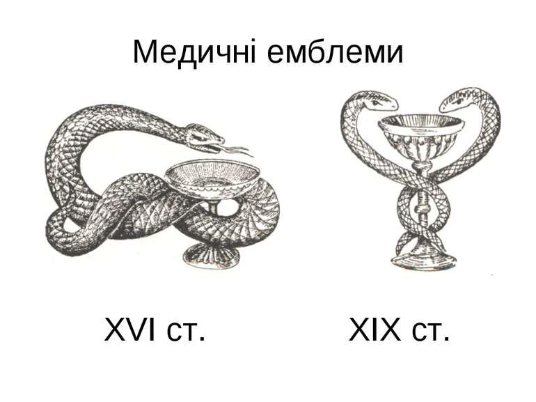 Медичні емблеми ХVI ст. ХIХ ст.