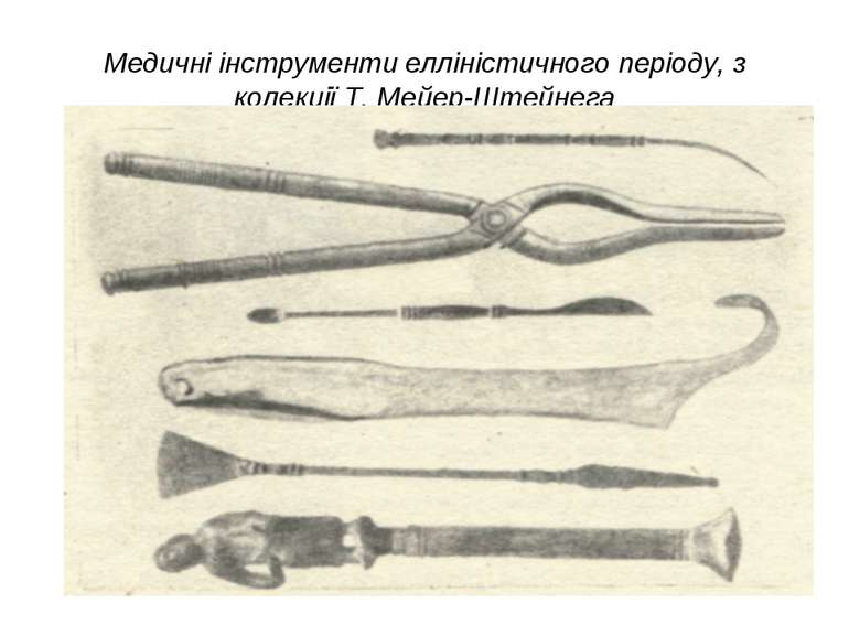 Медичні інструменти елліністичного періоду, з колекції Т. Мейер-Штейнега