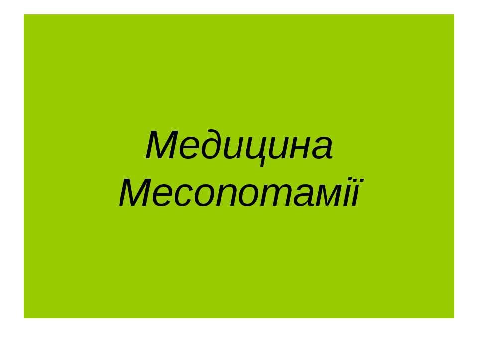 Медицина Месопотамії