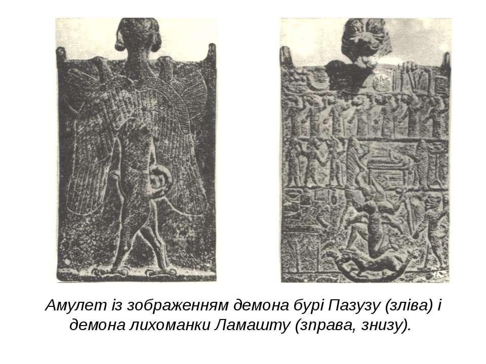 Амулет із зображенням демона бурі Пазузу (зліва) і демона лихоманки Ламашту (...