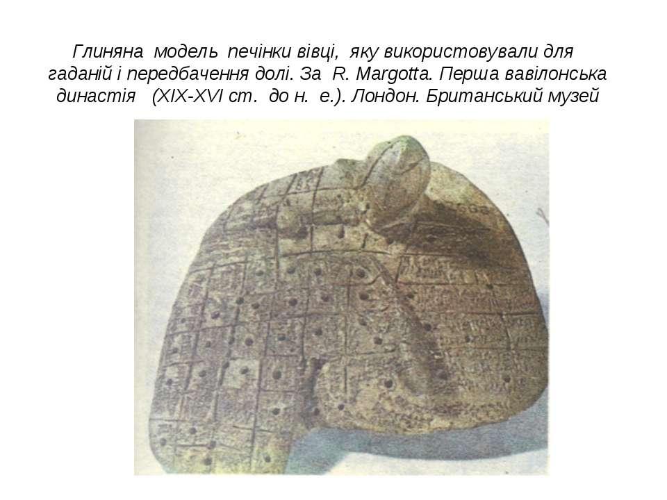 Глиняна модель печінки вівці, яку використовували для гаданій і передбачення ...